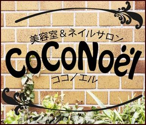Official HP CoCoNoel